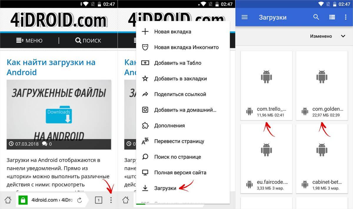 загрузки в yandex browser на android