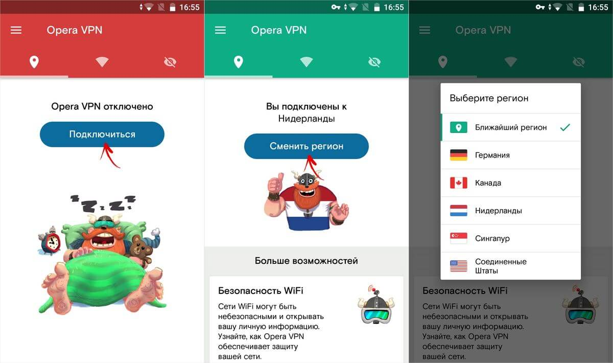 opera vpn interface