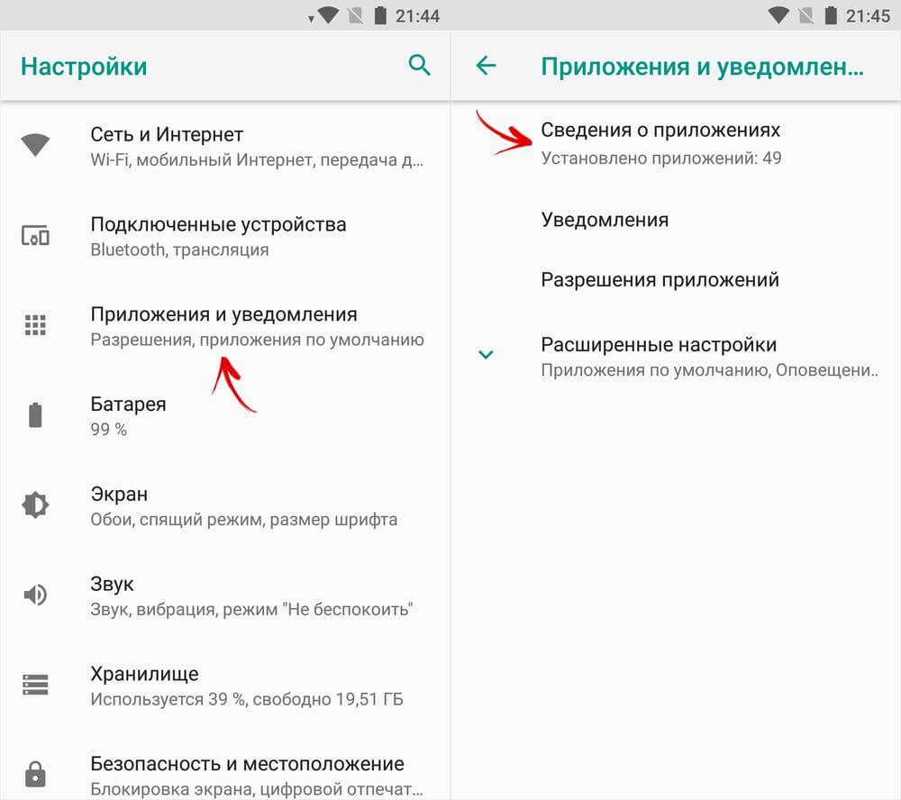 приложения и уведомления – сведения о приложениях