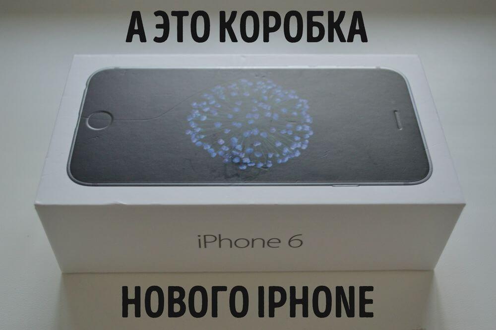 коробка нового iphone