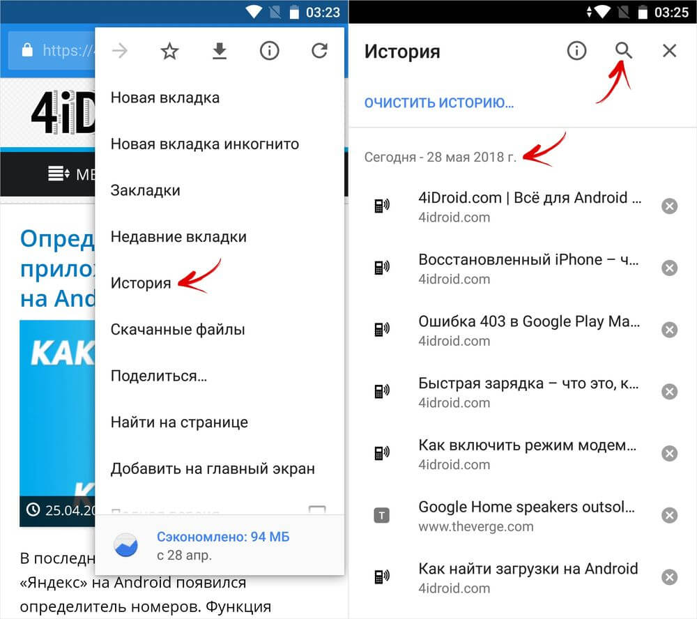 delete history chrome android