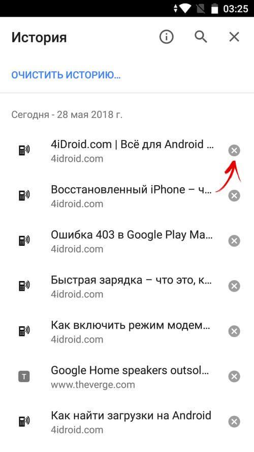 очистить историю в chrome android