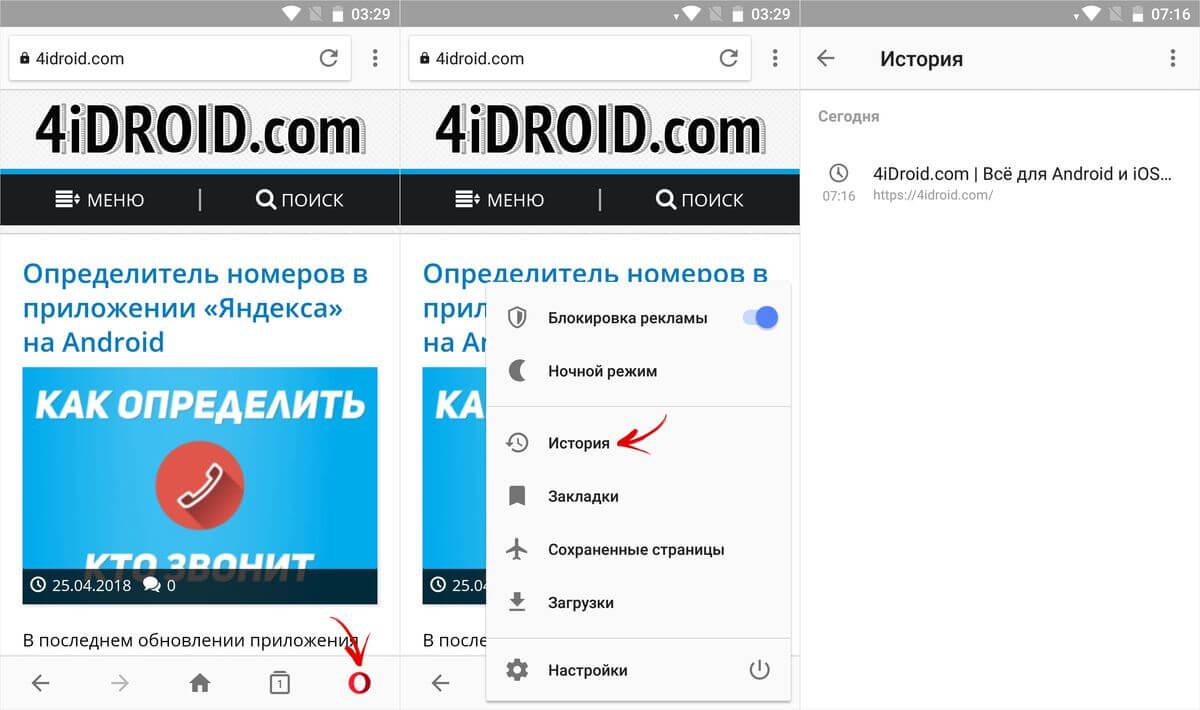 delete history opera mobile