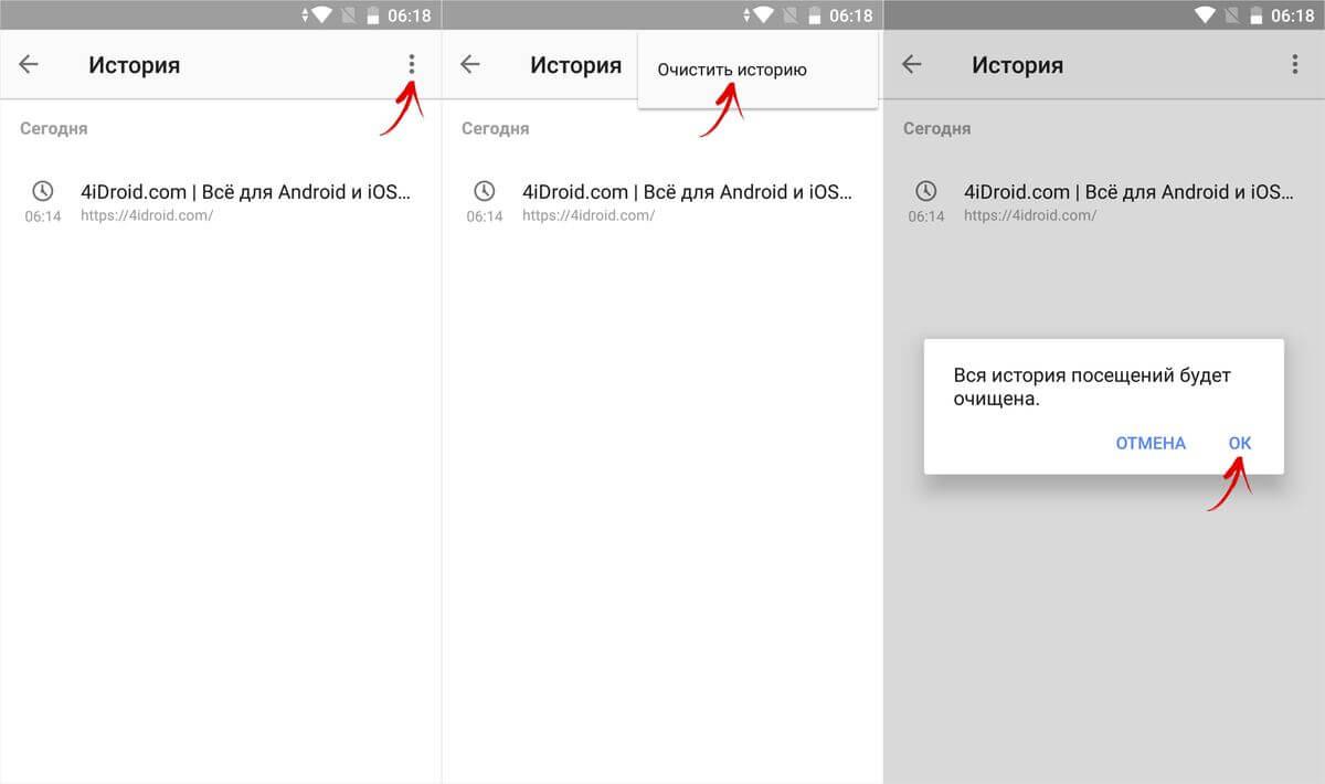 удалить историю opera на android