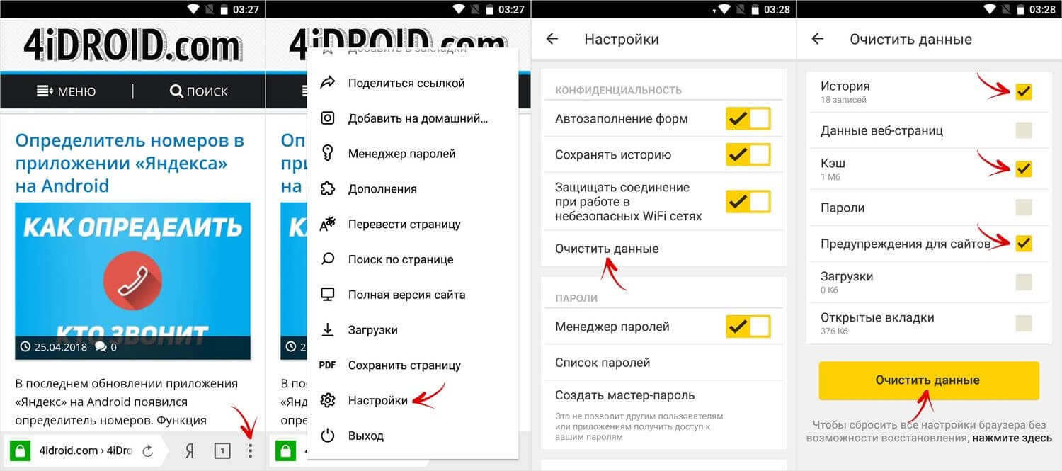delete history yandex browser android