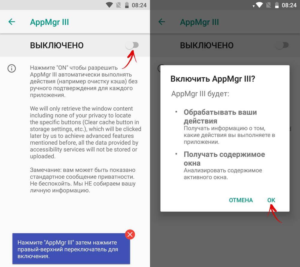 автоматически выполнять действия без ручного подтверждения для каждого приложения appmgr III