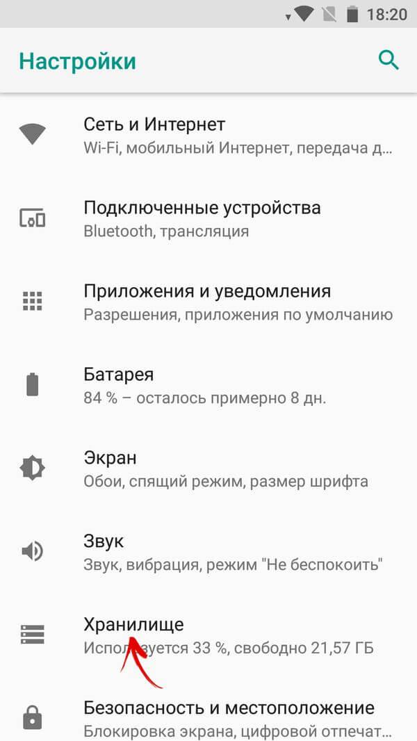 настройки на android 8.0 oreo