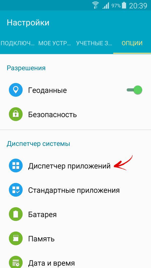 настройки на samsung с android