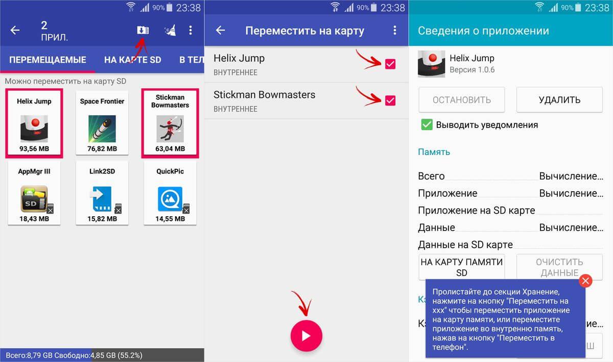 App 2 SD перенос приложений