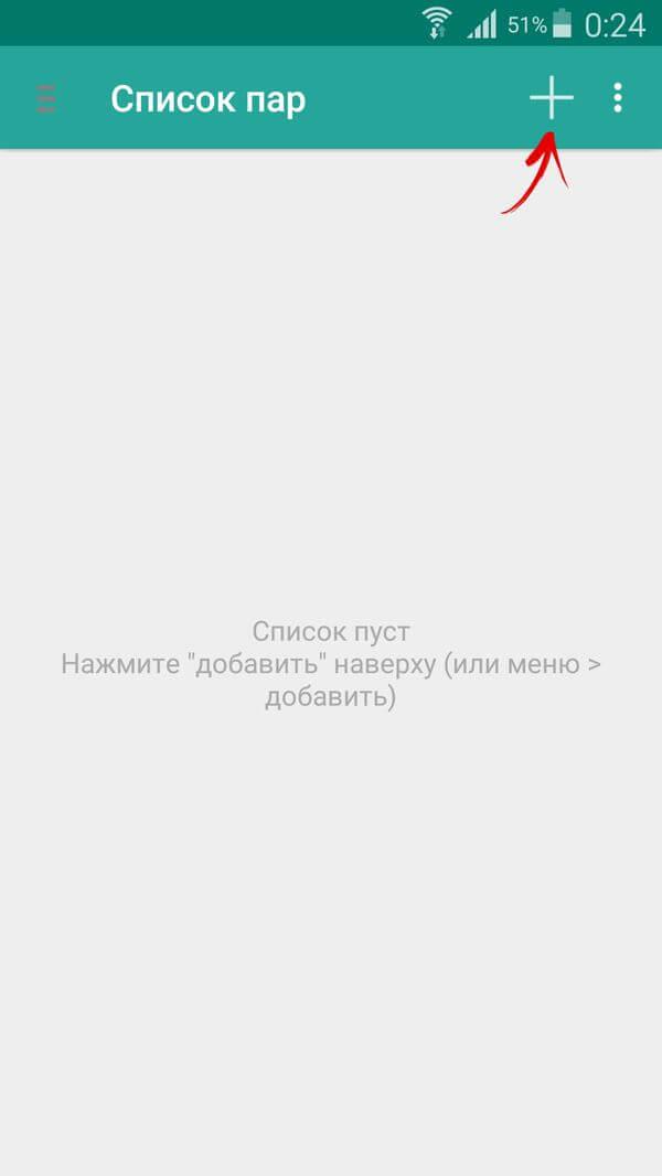 foldermount создать пару