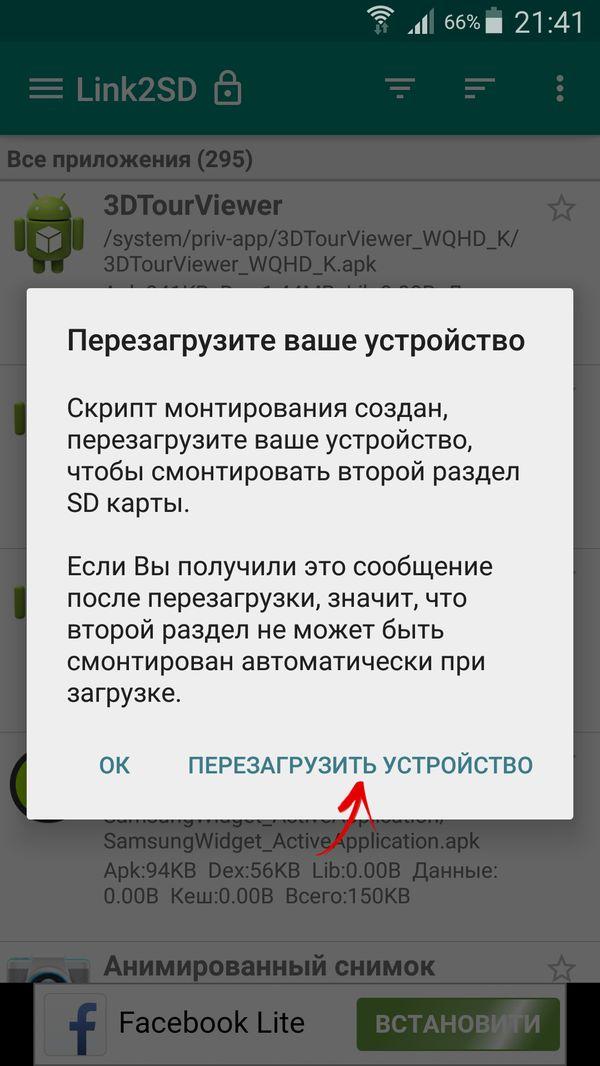 link2sd перезагрузите устройство
