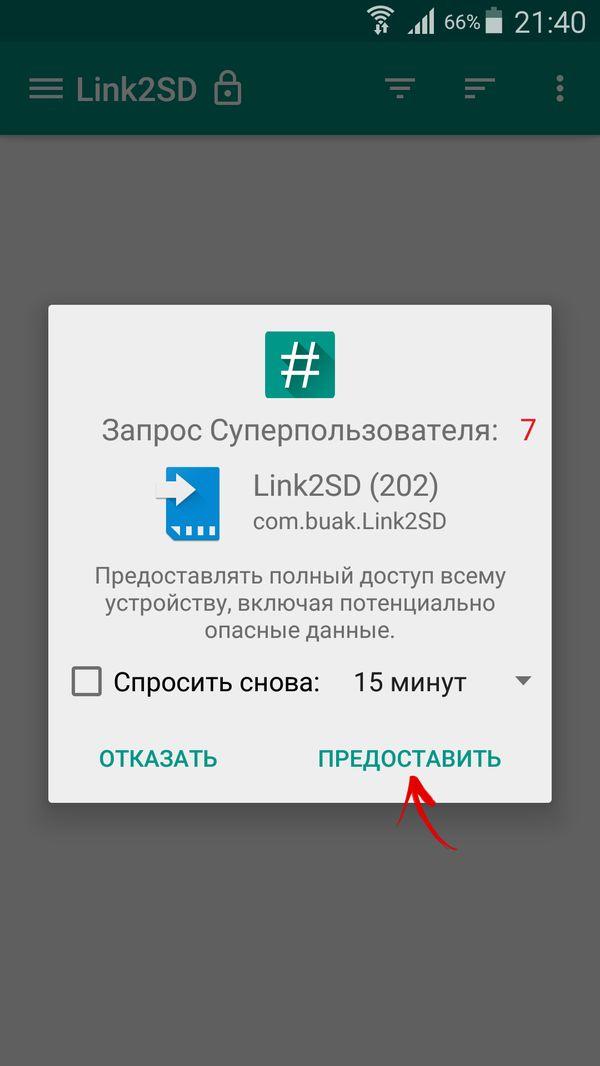 link2sd предоставить root права
