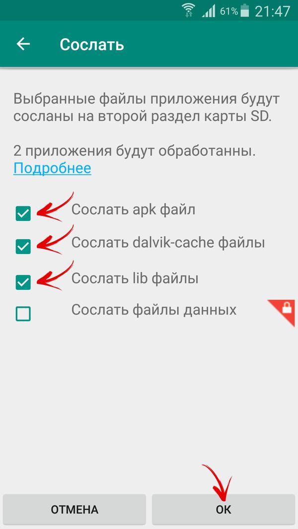 link2sd сослать файлы