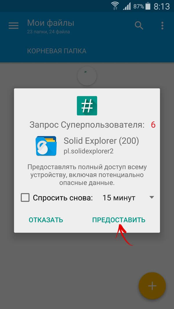 solid explorer root доступ