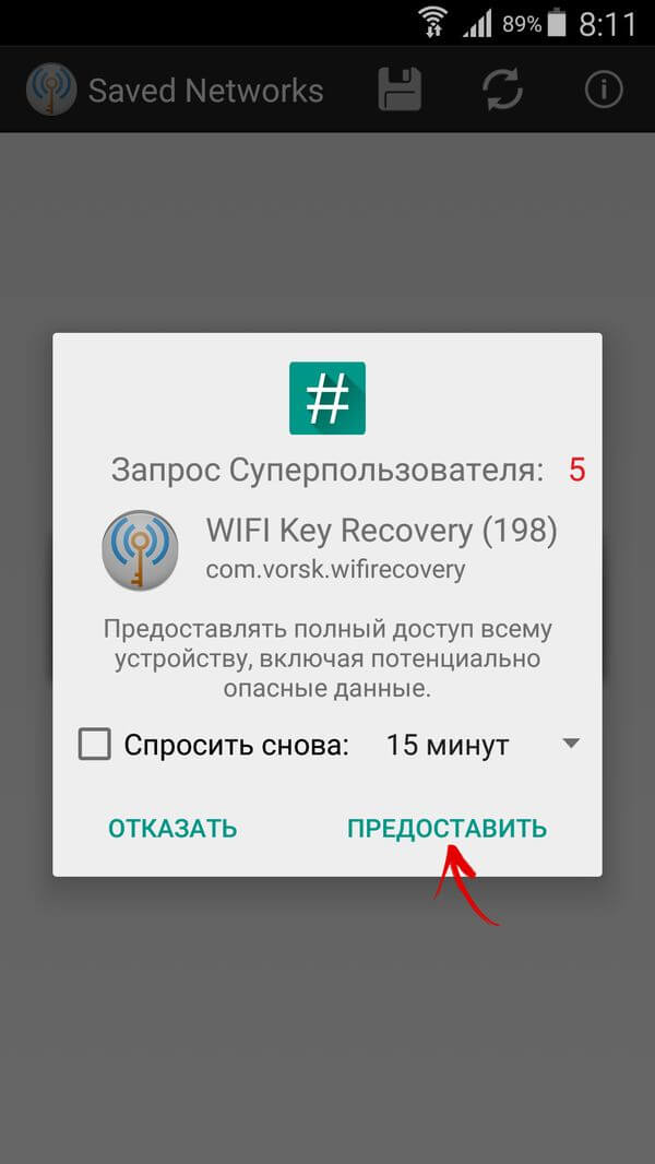 wifi key recovery root доступ
