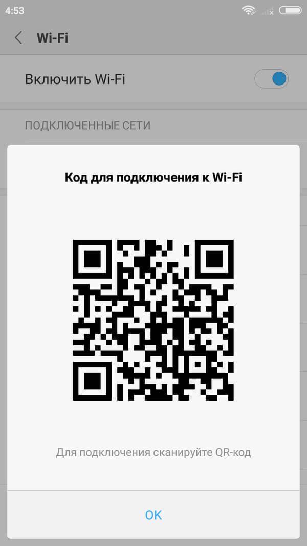 xiaomi посмотреть пароль wi-fi
