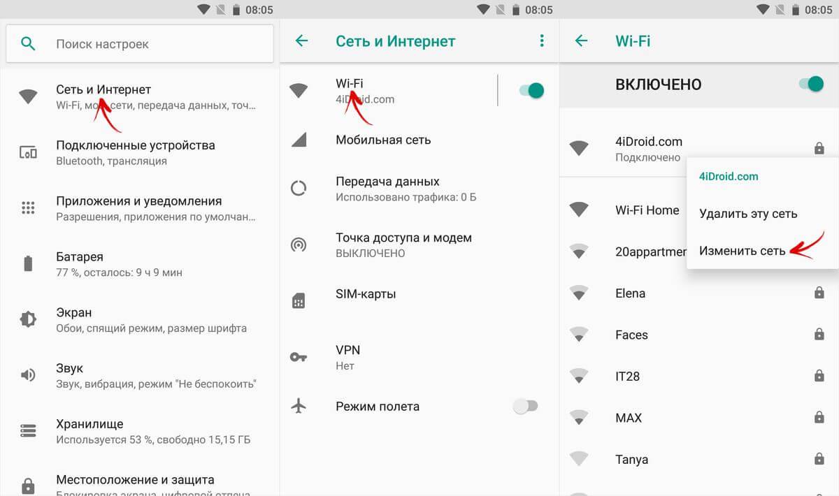 изменить сеть wifi android