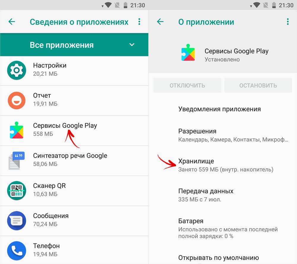 о приложении сервисы google play