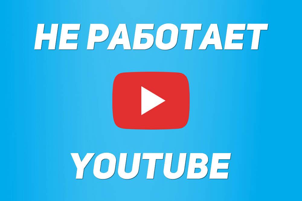 не работает youtube