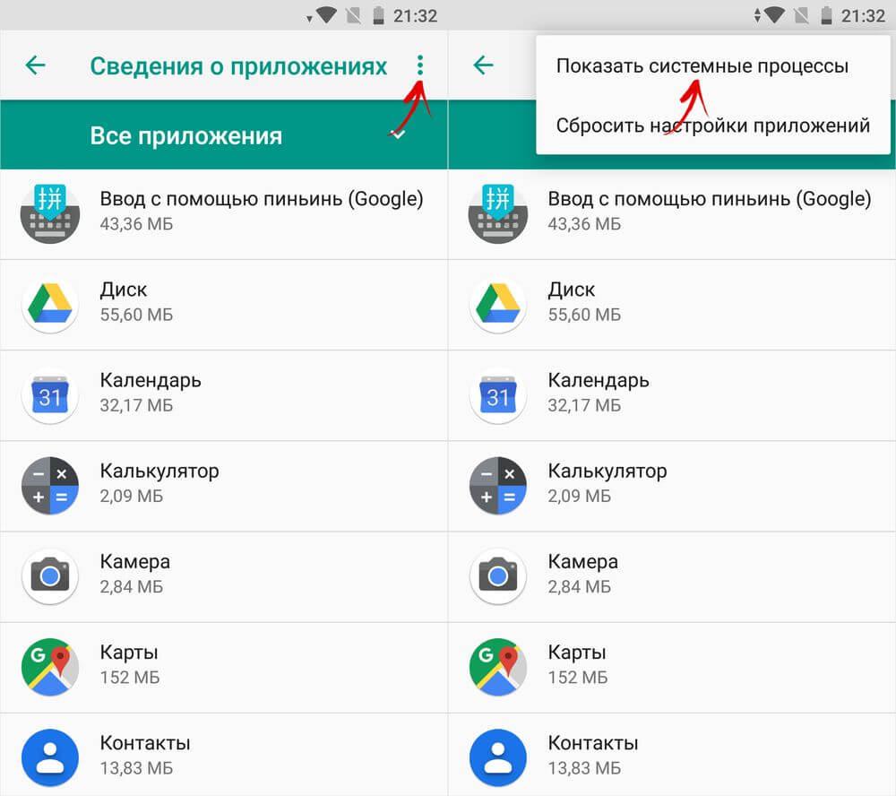 показать системные процессы на android 7.0 и выше
