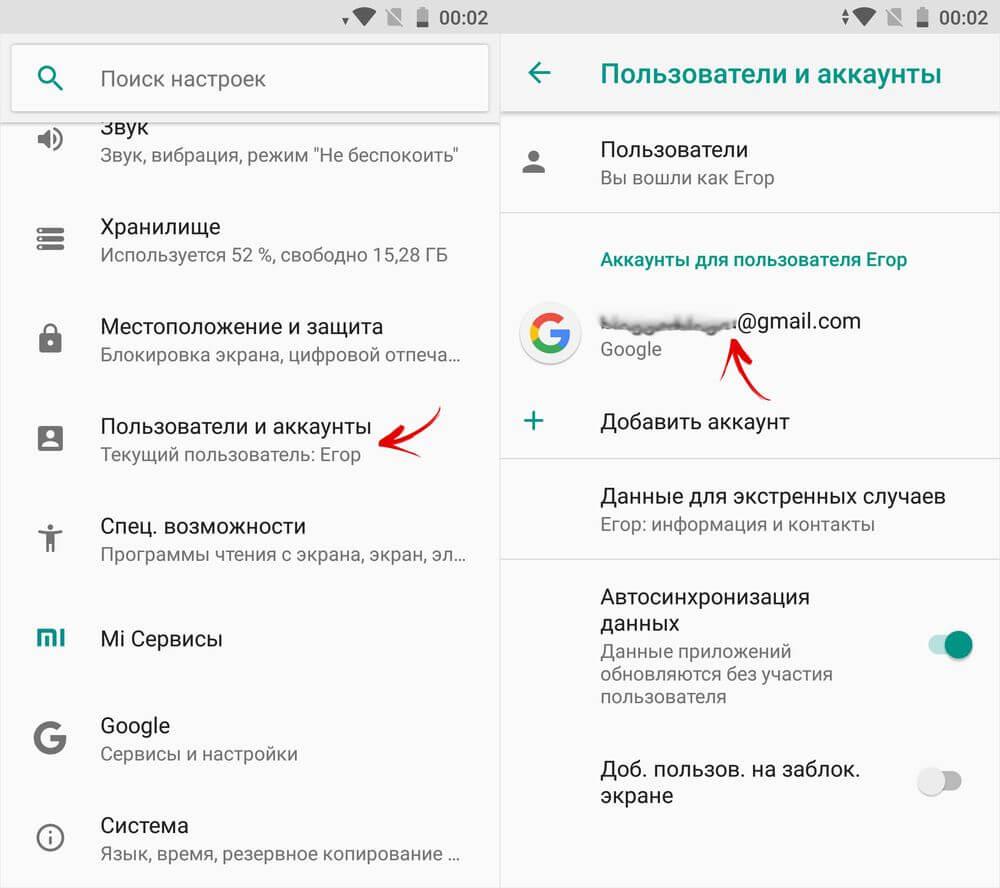 пользователи и аккаунт android