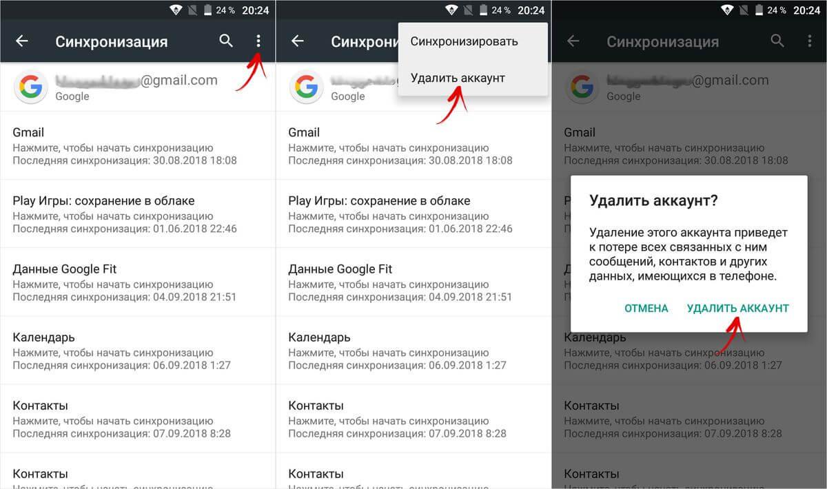 удалить аккаунт google с телефона