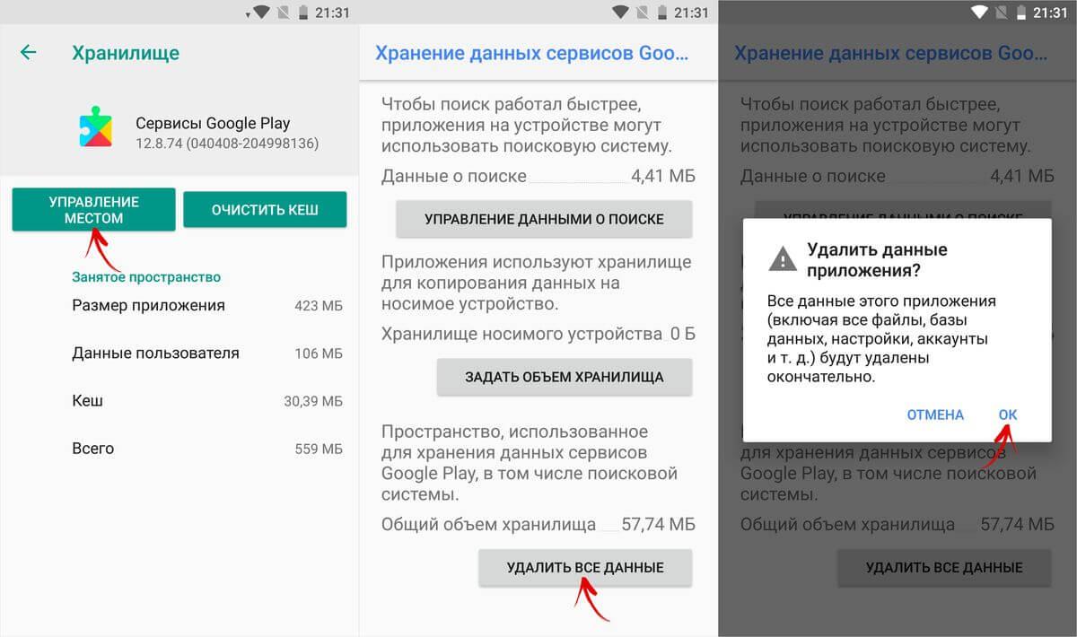 удалить данные приложения сервисы google play