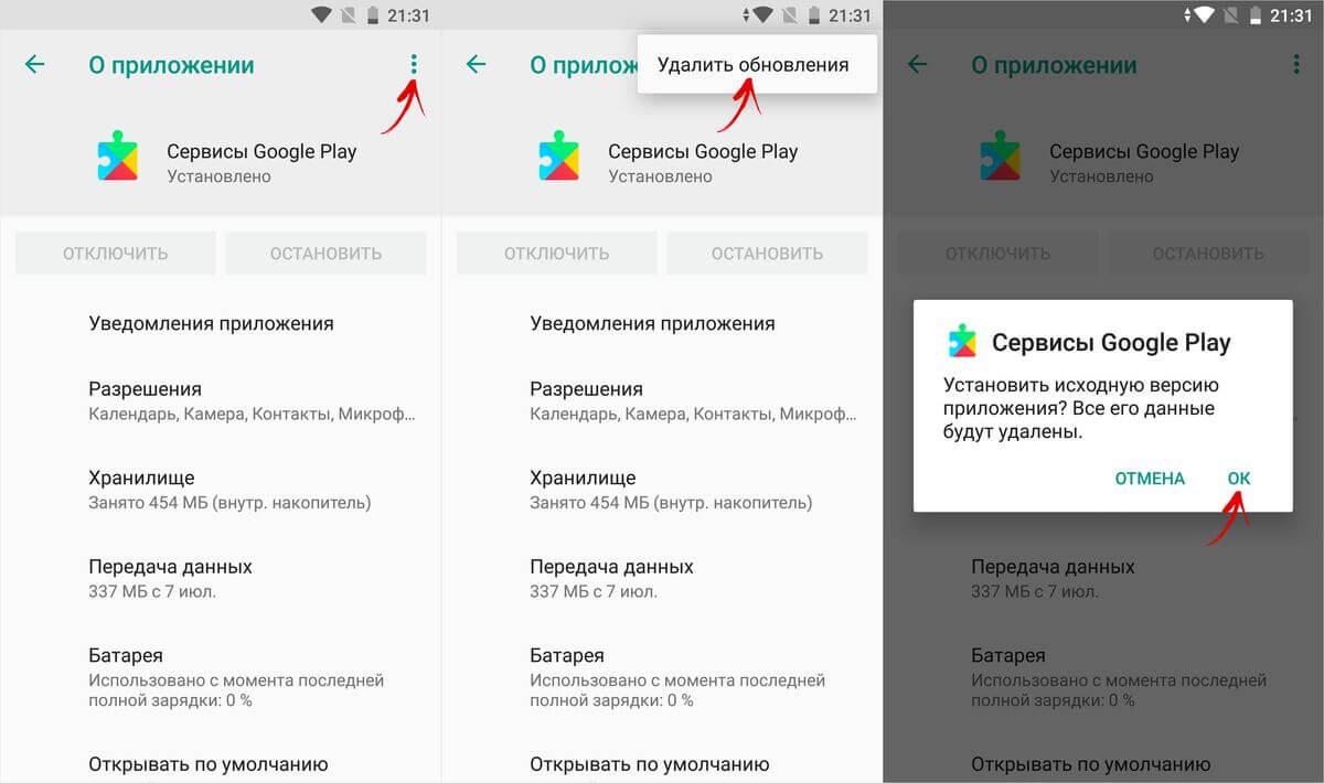 удалить обновления сервисов google play