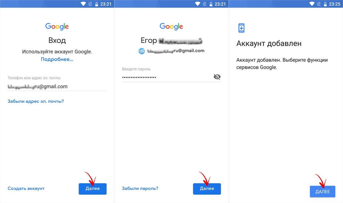 вход в аккаунт google на android