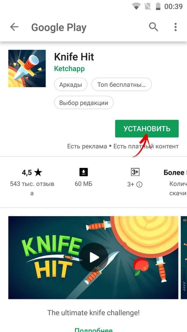 установить приложение android