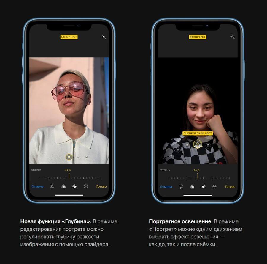 функция глубина в камере iphone xr