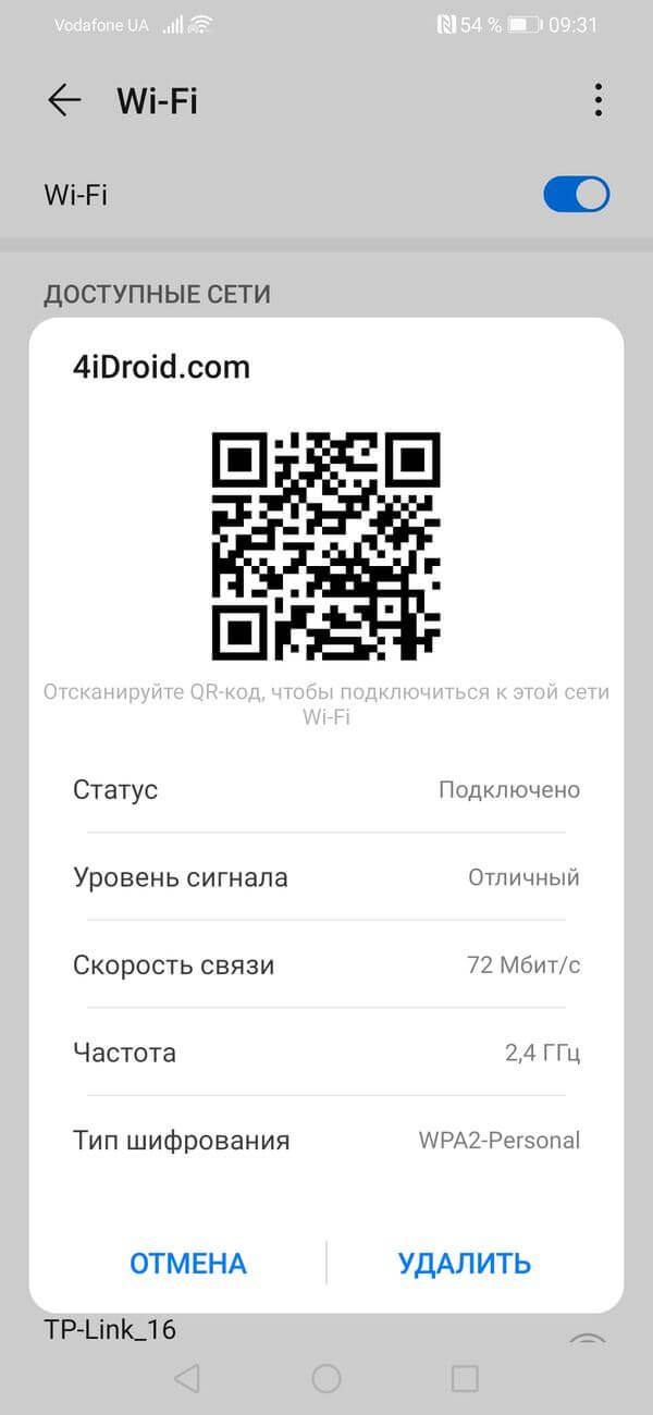 пароль от wifi на huawei
