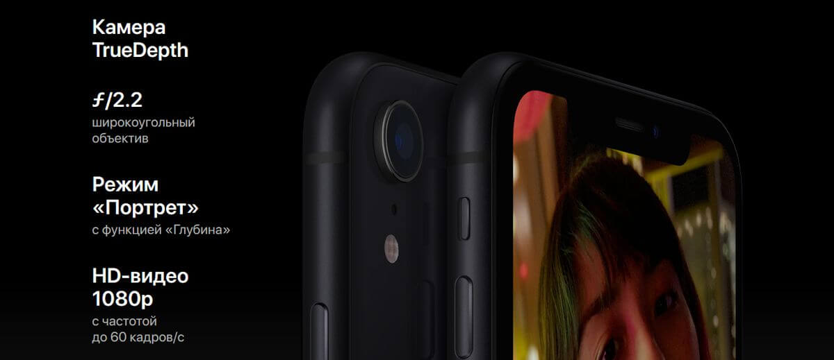 iphone xr фронтальная камера