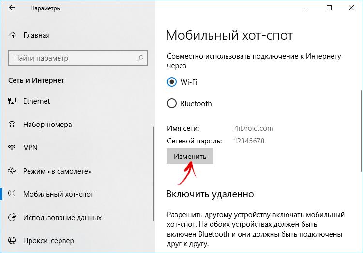 изменить настройки мобильного хот-спота windows 10