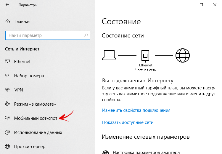 сеть и интернет windows 10