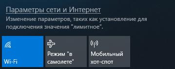 wifi включен