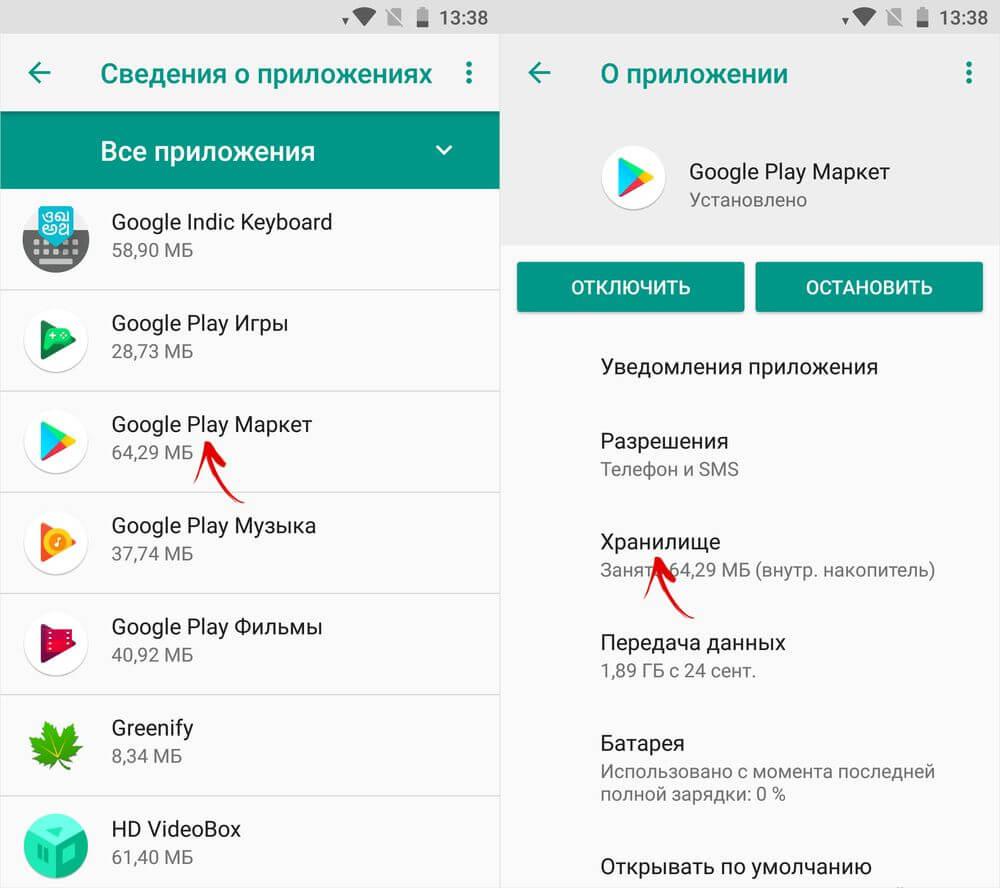 Ошибка 910 в Плей Маркет на Android: как исправить
