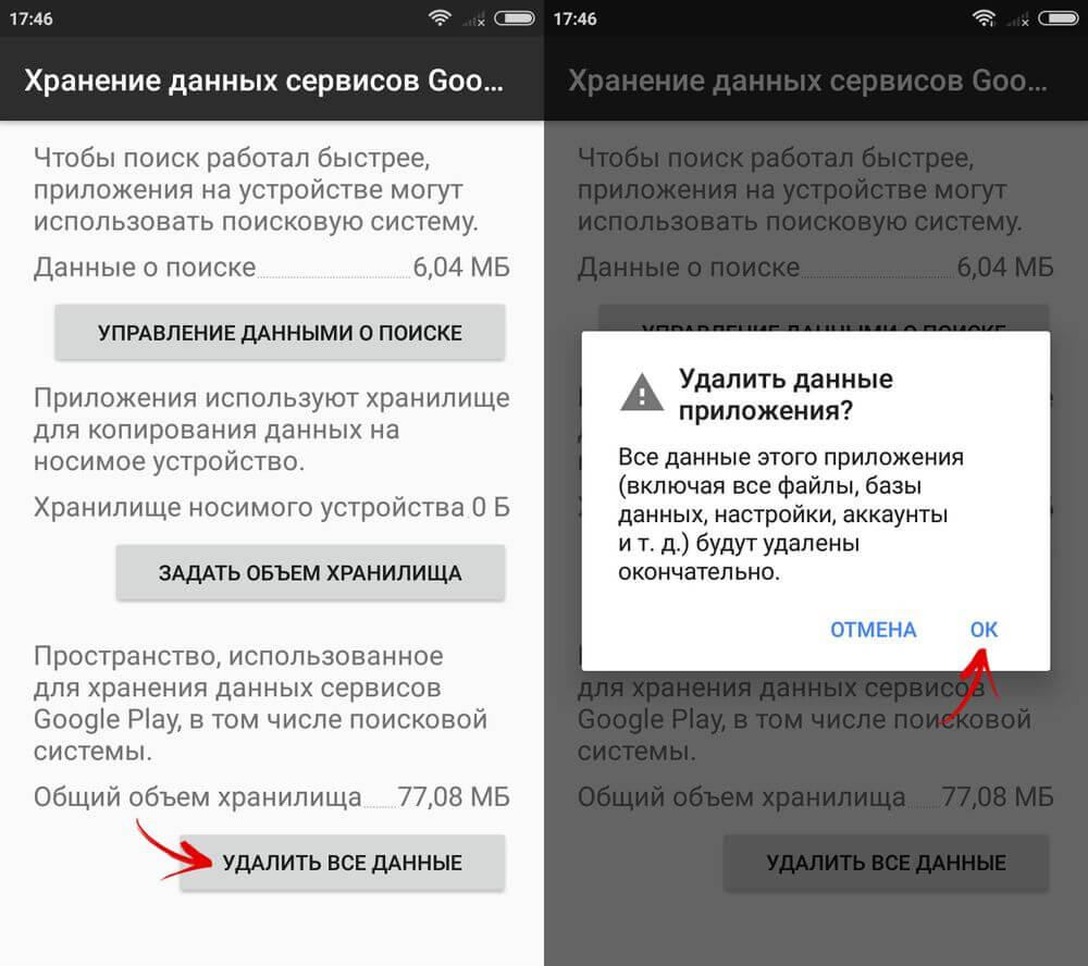 удалить все данные сервисов google play