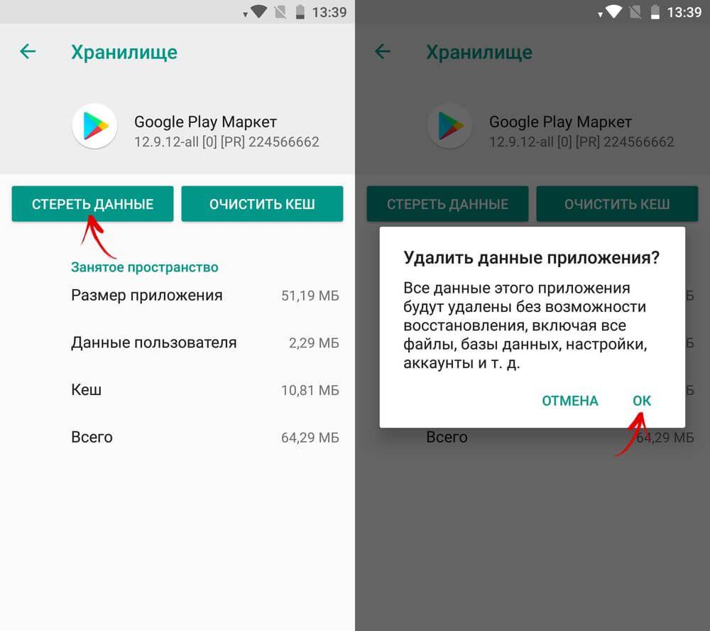 удалить данные приложения google play маркет