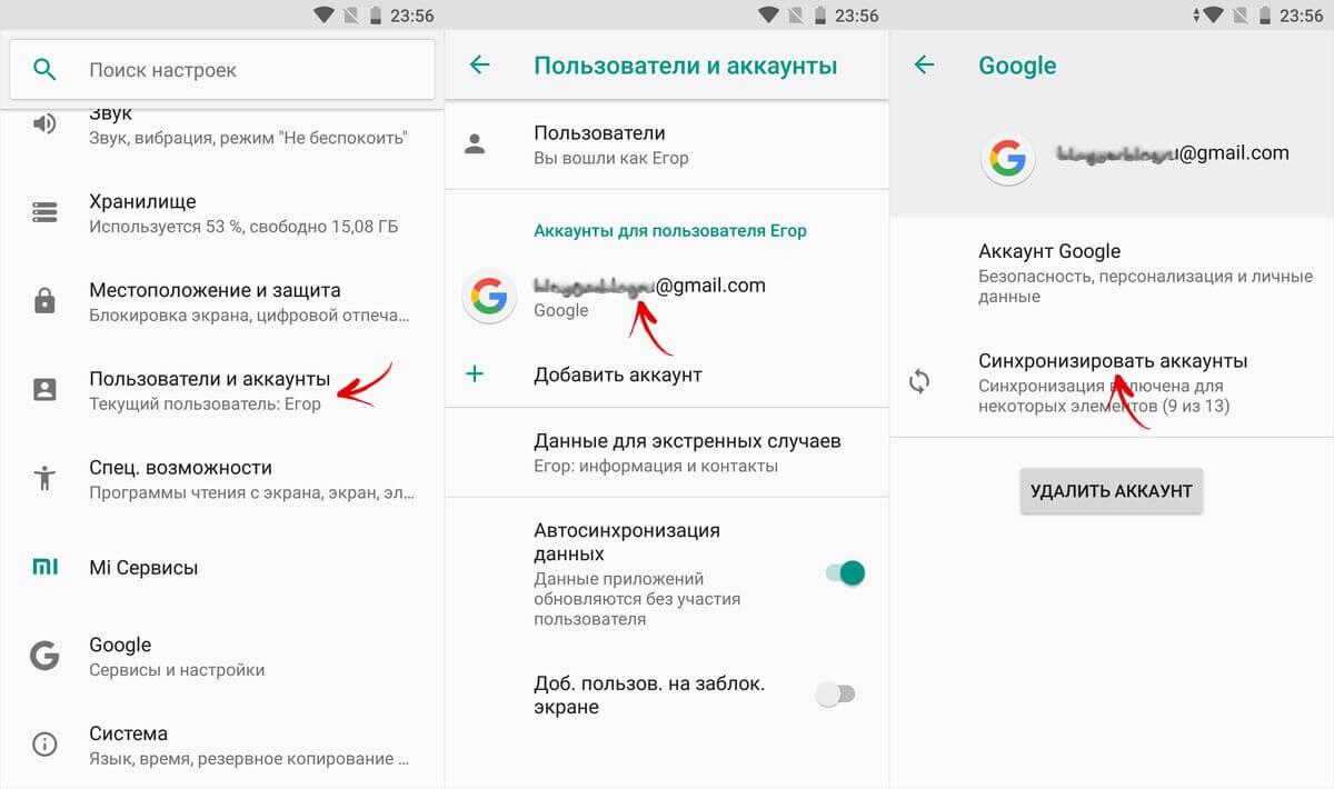 пользователи и аккаунты android