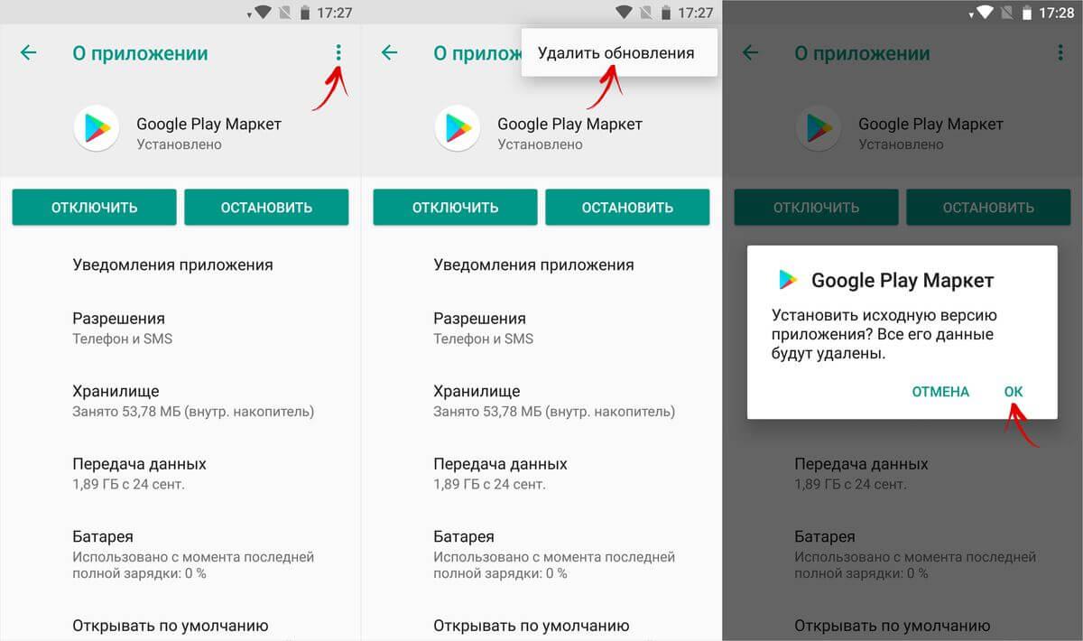 удалить обновления google play маркет на android 7.0 и новее