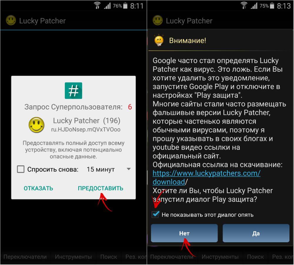 lucky patcher запрос суперпользователя