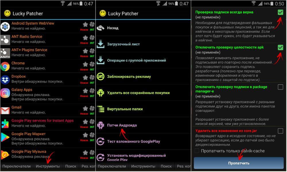 патчи андроида в lucky patcher