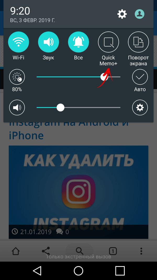 кнопка quickmemo+