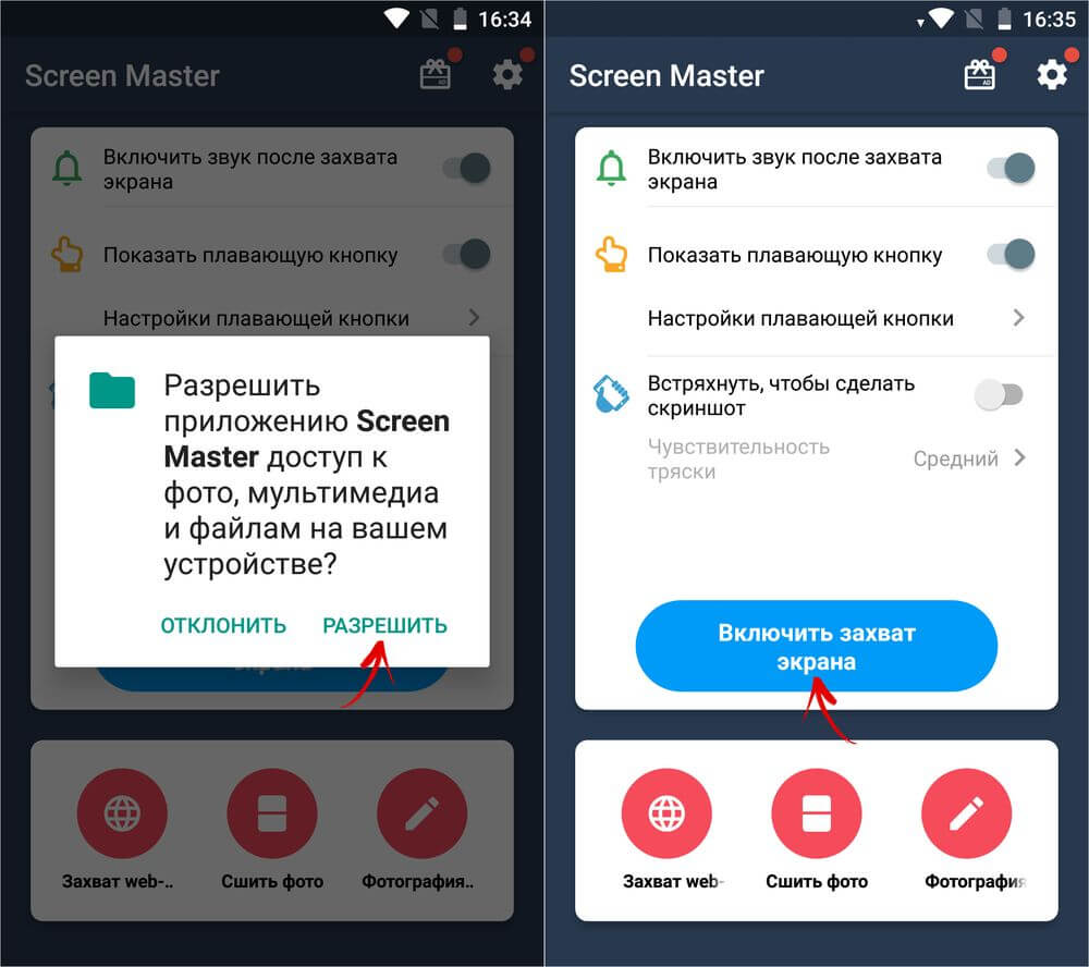 screen master android