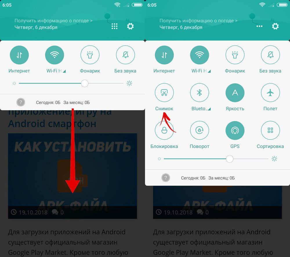 кнопка снимок на xiaomi в шторке уведомлений