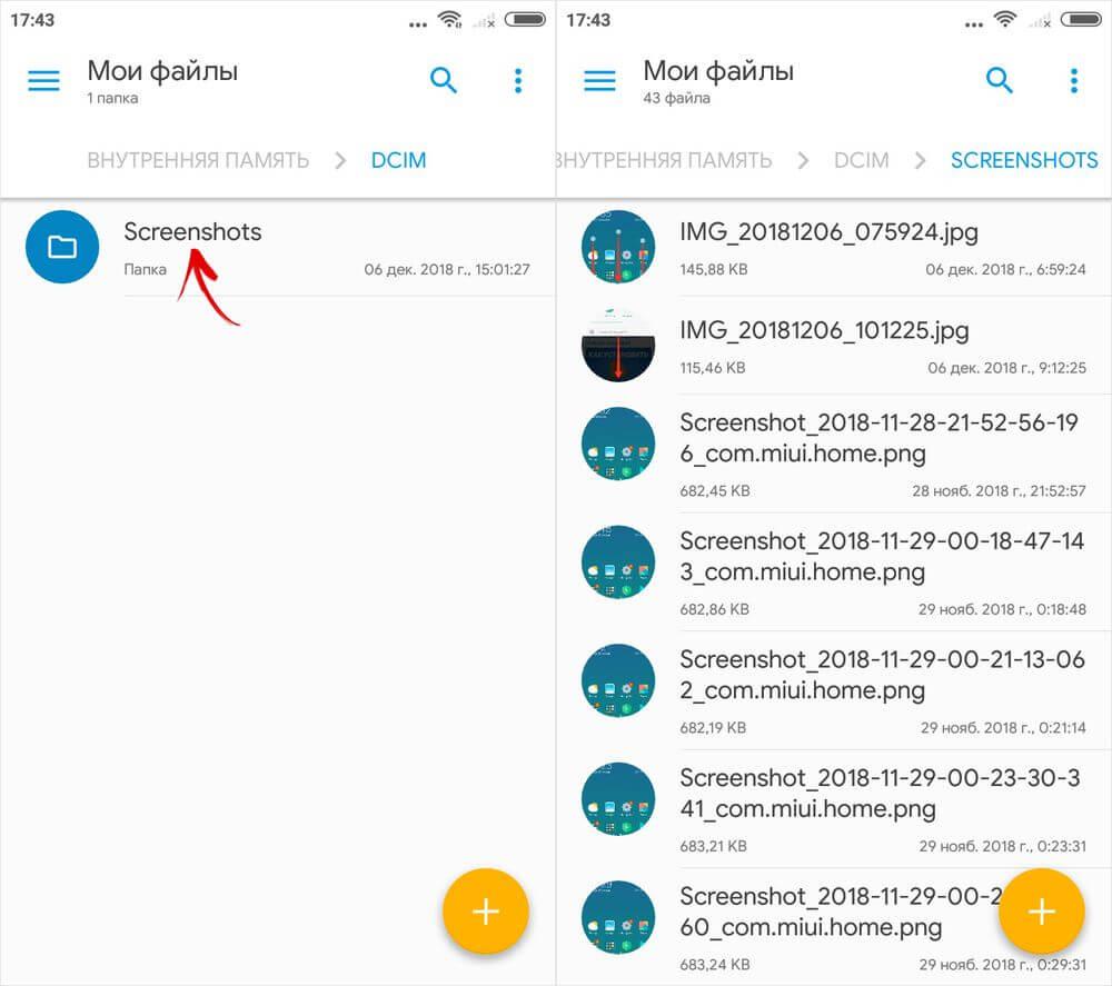 папка screenshots в файловом менеджере на xiaomi