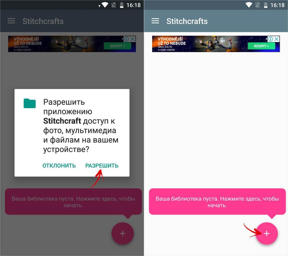 stitchcraft приложение на android