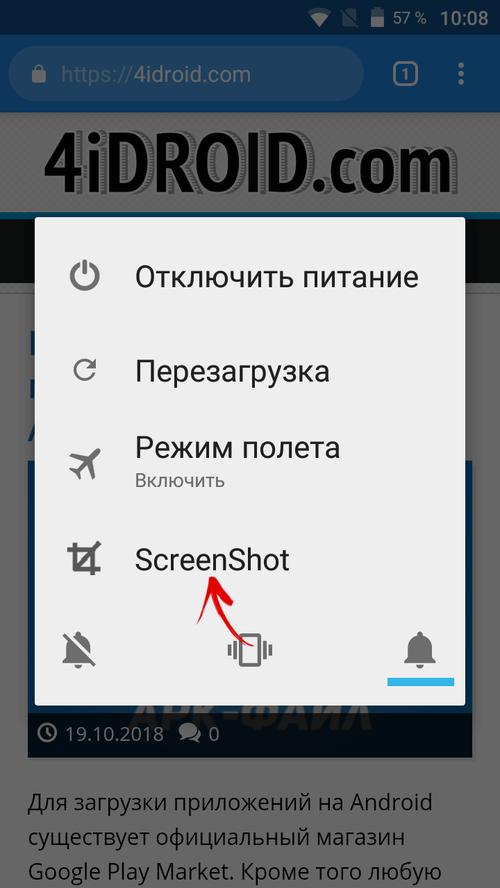 кнопка screenshot в меню после нажатия клавиши питания