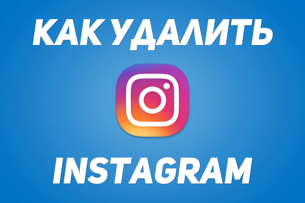 удалить instagram